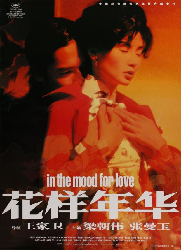 fa_yeung_nin_wa_in_the_mood_for_love-420255154-large